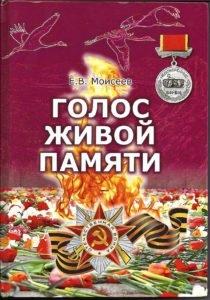 Е.В. Моисеев  «Голос живой памяти»