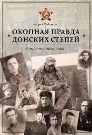 А. Кудряков «Окопная правда донских степей»